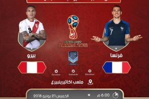 اهداف مباراة فرنسا وبيرو اليوم الخميس 21 يونيو 2018 وملخص نتيجة لقاء كأس العالم 21-6-2018