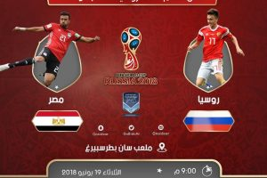 اهداف مباراة مصر وروسيا اليوم الثلاثاء 19 يونيو 2018 وملخص نتيجة لقاء كأس العالم 19-6-2018