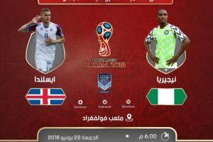 اهداف مباراة نيجيريا وايسلندا اليوم الجمعة 22 يونيو 2018 وملخص نتيجة لقاء كأس العالم 22-6-2018