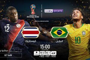 موعد مباراة البرازيل وكوستاريكا اليوم والقنوات الناقلة لراقصي السامبا مجانا وبدون تشفير في كأس العالم