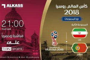 موعد مباراة البرتغال وايران اليوم والقنوات الناقلة مجانا وبدون تشفير للجولة الأخيرة من دور المجموعات لكأس العالم