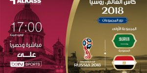 موعد مباراة السعودية ومصر