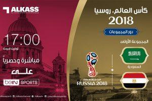 موعد مباراة السعودية ومصر اليوم والقنوات الناقلة مجانا وبدون تشفير لموقعة الأخضر أمام الفراعنة في كأس العالم