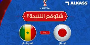 مباراة السنغال واليابان