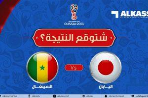 موعد مباراة السنغال واليابان اليوم والقنوات الناقلة مجانا وبدون تشفير في كأس العالم لمواجهة الساموراي أمام أسود التيرانغا