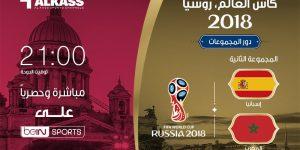 موعد مباراة المغرب واسبانيا
