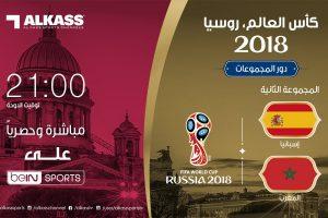 موعد مباراة المغرب واسبانيا اليوم والقنوات الناقلة مجانا لأسود الأطلس أمام الماتادور في كأس العالم بدون تشفير