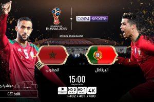 موعد مباراة المغرب والبرتغال اليوم والقنوات الناقلة لموقعة أسود الأطلس في كأس العالم أمام رفاق كريستيانو رونالدو مجانا وبدون تشفير