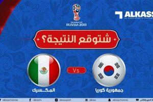 موعد مباراة المكسيك وكوريا الجنوبية اليوم والقنوات الناقلة لموقعة روستوف أرينا مجانا وبدون تشفير في كأس العالم