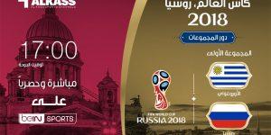 موعد مباراة اوروغواي وروسيا