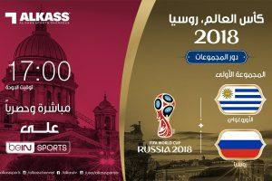 موعد مباراة اوروغواي وروسيا اليوم والقنوات الناقلة لموقعة الجولة الثالثة من كأس العالم مجانا وبدون تشفير