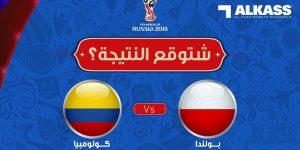موعد مباراة بولندا وكولومبيا