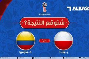 موعد مباراة بولندا وكولومبيا اليوم والقنوات الناقلة لمواجهة ملعب كازان أرينا في كأس العالم مجانا وبدون تشفير