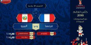 موعد مباراة فرنسا وبيرو