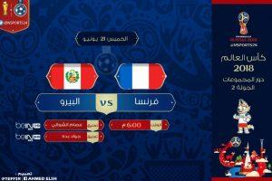 موعد مباراة فرنسا وبيرو اليوم والقنوات الناقلة مجانا وبدون تشفير لموقعة الديوك في كأس العالم