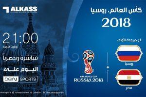 موعد مباراة مصر وروسيا اليوم والقنوات الناقلة لموقعة الفراعنة أمام الدب في كأس العالم مجانا وبدون تشفير
