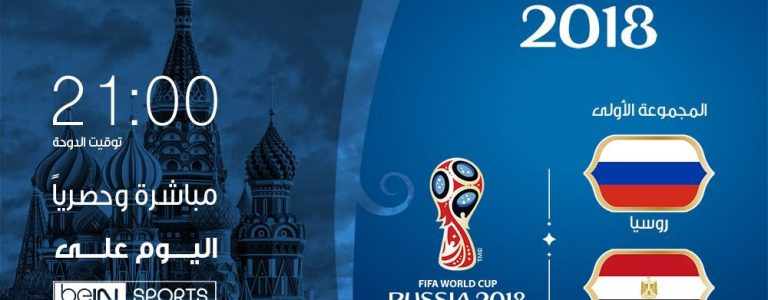 موعد مباراة مصر وروسيا اليوم والقنوات الناقلة لموقعة الفراعنة أمام