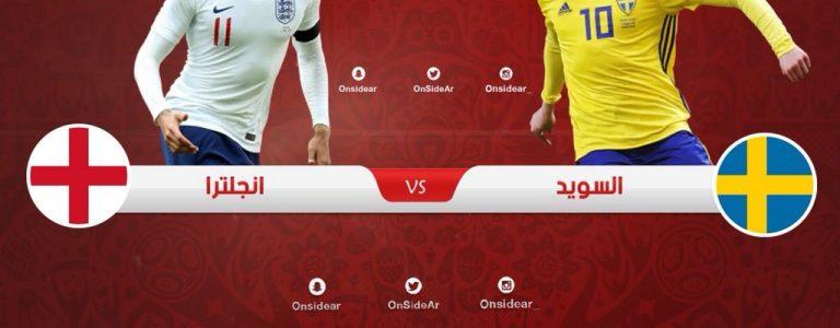 اهداف مباراة انجلترا والسويد اليوم السبت 7 يوليو 2018 وملخص نتيجة لقاء ربع نهائي كأس العالم 7-7-2018