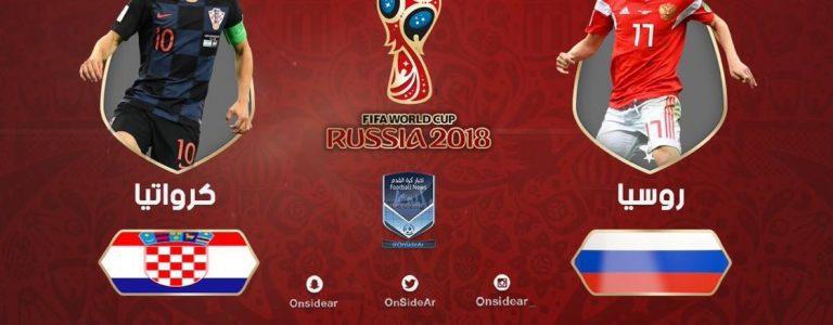 اهداف مباراة كرواتيا وروسيا اليوم السبت 7 يوليو 2018 وملخص نتيجة لقاء ربع نهائي كأس العالم 7-7-2018