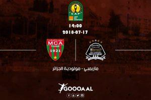 اهداف مباراة مولودية الجزائر ومازيمبي اليوم الثلاثاء 17 يوليو 2018 وملخص نتيجة لقاء دوري ابطال افريقيا 17-7-2018