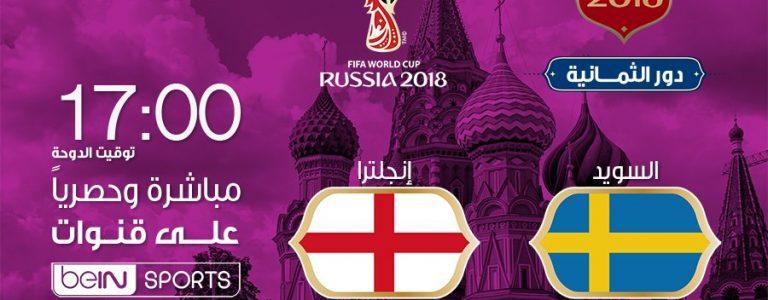 موعد مباراة انجلترا والسويد اليوم والقنوات الناقلة مجانا وبدون تشفير لموقعة الأسود الثلاثة في ربع نهائي كأس العالم