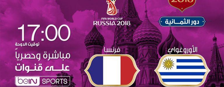 موعد مباراة فرنسا والاوروغواي اليوم والقنوات الناقلة مجانا وبدون تشفير لموقعة الديوك أمام رفاق كافاني وسواريز في كأس العالم
