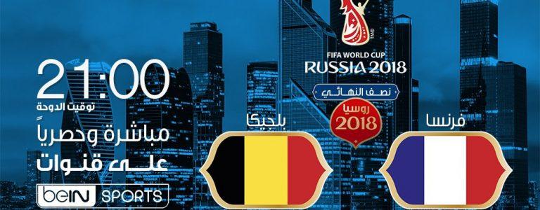 موعد مباراة فرنسا وبلجيكا اليوم والقنوات الناقلة مجانا ودون تشفير لنصف نهائي كأس العالم بين الديوك والشياطين الحمر