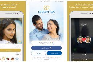 تطبيق احلام Ahlam App للدردشة والتعارف والزواج لجميع دول العالم