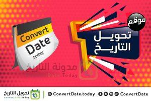 Convert Date Today موقع محول التاريخ الاسلامي الأكثر دقة