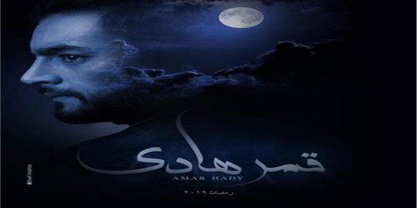 أبطال مسلسل قمر هادي بطولة هاني سلامة