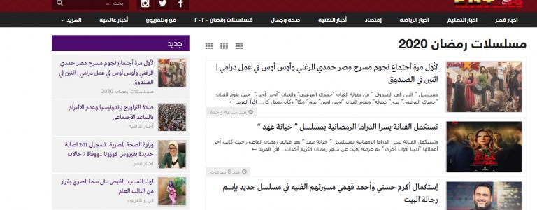 موقع ايجي 24 نيوز ينطلق لمتابعة أهم الأخبار الحصرية رمضان 2020