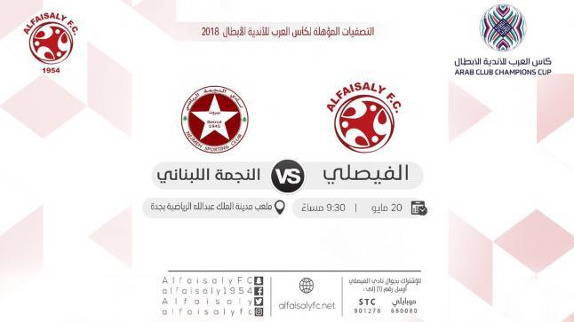 اهداف مباراة الفيصلي والنجمة اليوم الاحد 20 مايو 2018 وملخص نتيجة لقاء البطولة العربية للأندية 20-5-2018