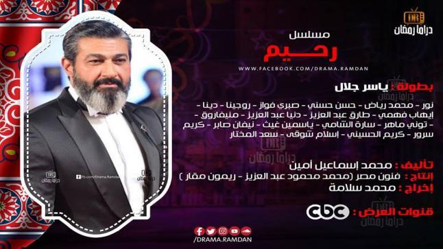 """المواعيد الخاصة بعرض مسلسل """"رحيم"""" للنجم ياسر جلال على القنوات برمضان 2018"""