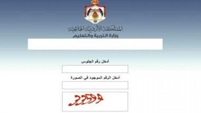 من هنا الحصول على نتائج التوجيهي في الأردن 2020
