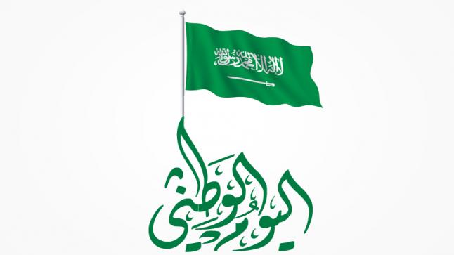 تعرف على موعد اليوم الوطني السعودي 90 لعام 1442