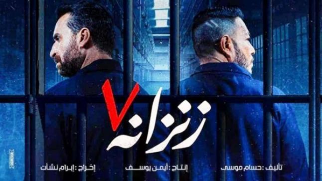 """""""زنزانة 7"""" يحصد أكثر من 188 ألف جنيه ويتصدر شباك التذاكر"""