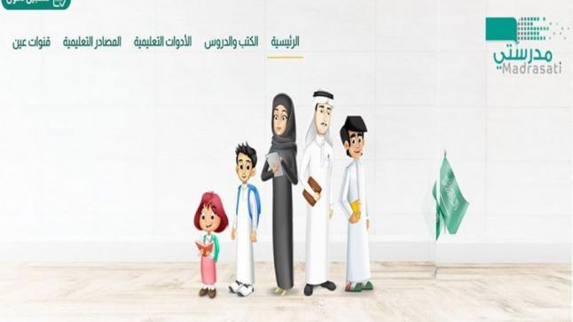 وزير التعليم السعودي: سعيد بتسجيل أكثر من 4 مليون طالب وطالبة الدخول إلى منصة مدرستي للتعليم عن بعد