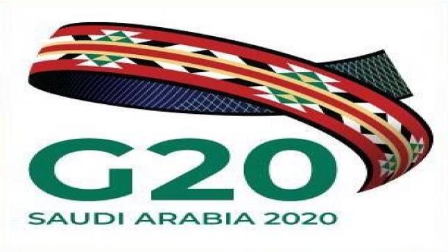 اجتماع طارئ لمجموعة العشرين الثلاثاء القادم لمناقشة سبل التعافي الاقتصادي
