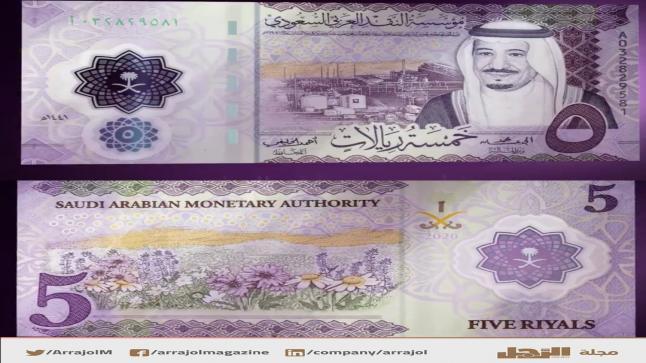 السعودية تصنع اول عملة بلاستيكية صنعت موادها داخل المملكة
