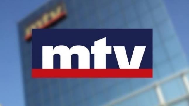 تردد قناة إم تي في اللبنانية2020 mtvLebanon على القمر الصناعي النايل سات