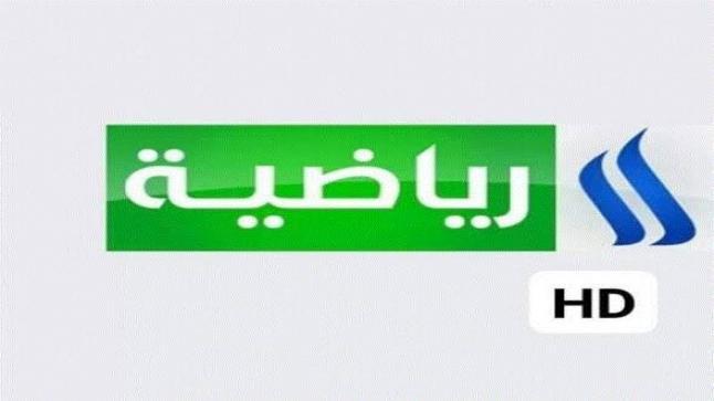 تردد قناة العراقية الرياضية الجديدةعلى القمر الصناعي عرب سات والنايل سات