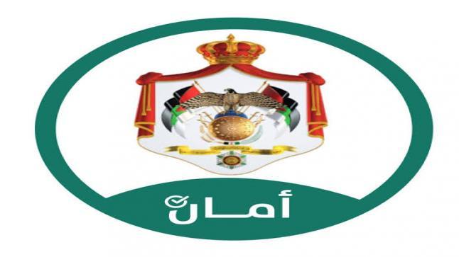 رابط مباشر نتائج القبول الموحد بالأردن 2020 موقع وحدة تنسيق القبول الموحد