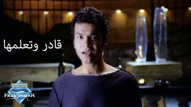 """محمد محيي: مررت بتجربة عاطفية مريرة قبل طرح """"قادر وتعملها"""""""
