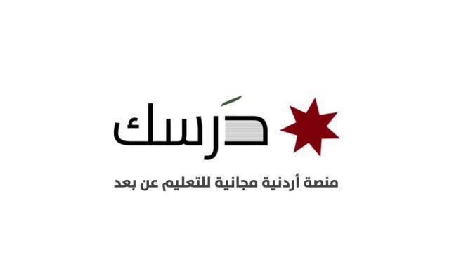 رابط منصة درسك جو التعليمية 2020 في الأردن.. وكيفية الدخول عليها ومتابعة الدروس اليومية تسجيل دخول منصة درسك