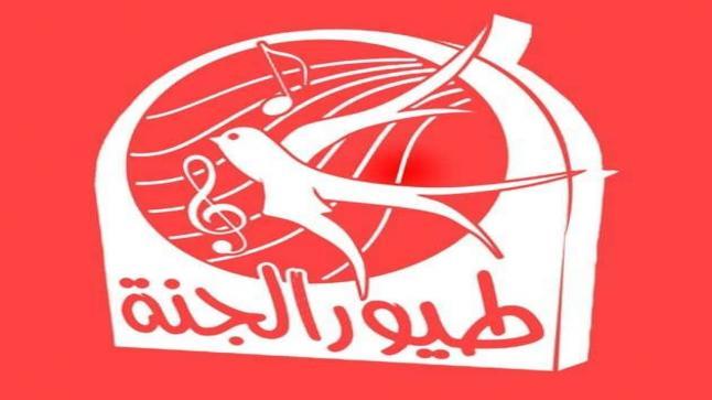 تردد قناة طيور الجنة Toyor Aljanah 2020 على القمر الصناعي النايل سات وعرب سات